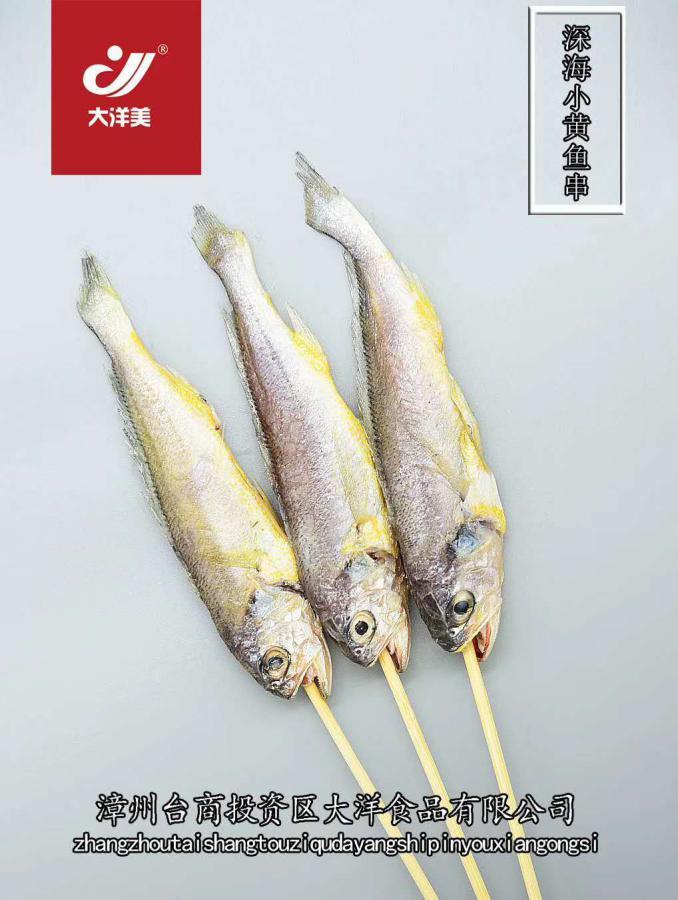 深海小黄鱼串